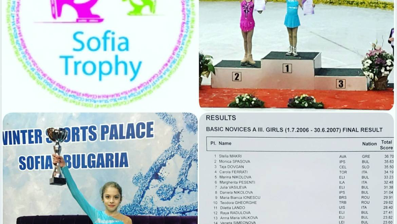 Χρυσό μετάλλιο στο Sofia Trophy 2018